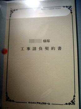 20120630-1.jpg